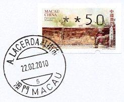 """澳门""""世界遗产""""电子邮票第二版 克吕森多夫631"""