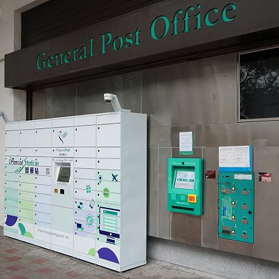Hong Kong 2018 The New Postage Label Vending Machines